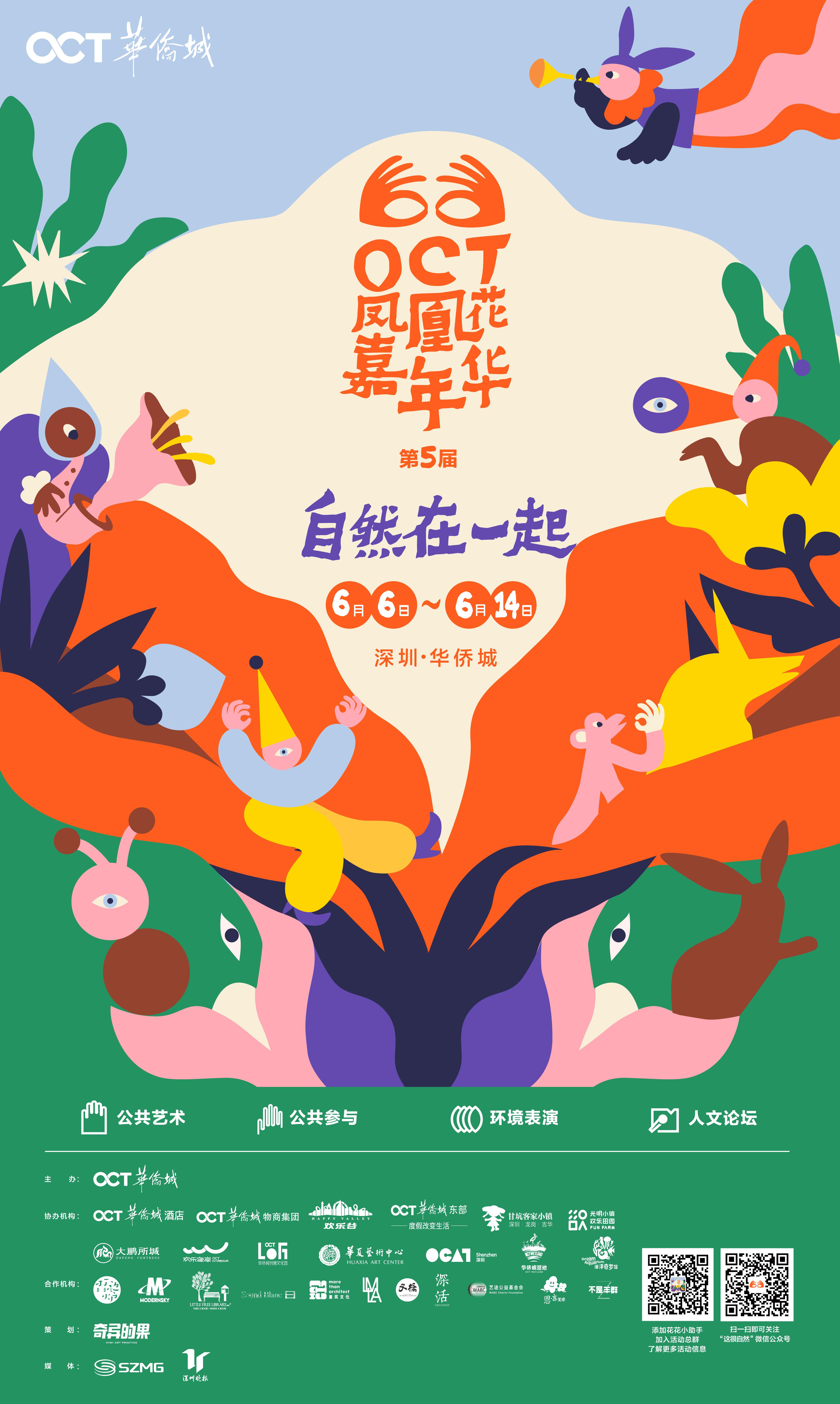 第五届OCT凤凰花嘉年华主海报正稿-01